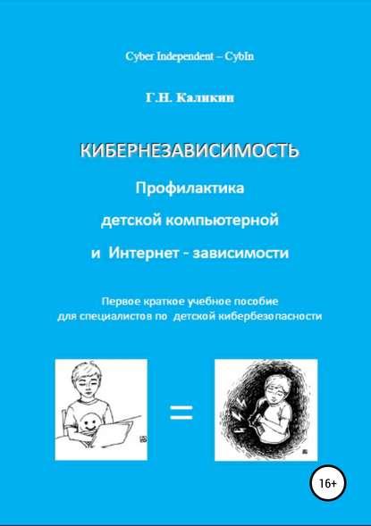 Обложка «Кибернезависимость. Профилактика детской компьютерной и интернет-зависимости»