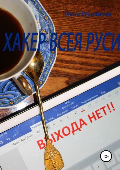 Обложка «Хакер всея Руси»