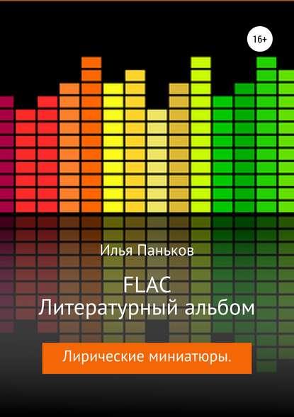 Обложка «FLAC – Литературный альбом»