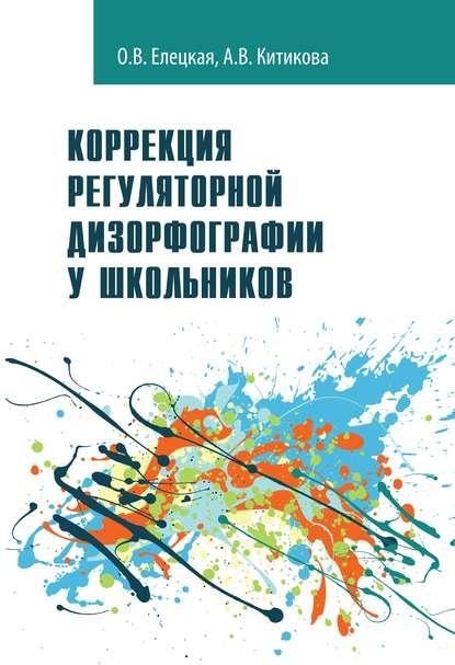 Обложка «Коррекция регуляторной дизорфографии у школьников»