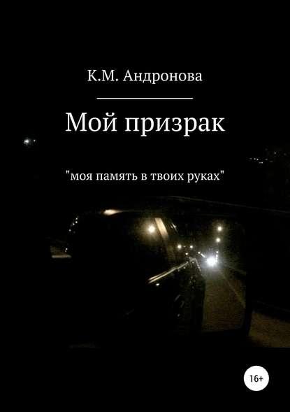 Обложка «Мой призрак»