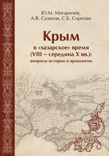 Обложка «Крым в «хазарское» время (VIII – середина X вв). Вопросы истории и археологии»