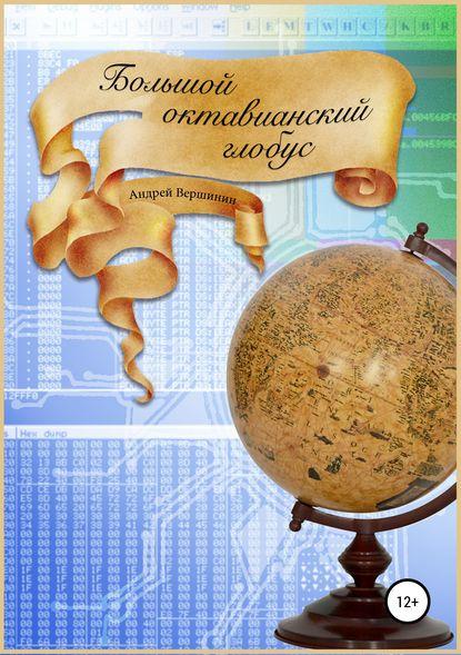 Обложка «Большой октавианский глобус»