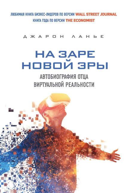 Обложка «На заре новой эры. Автобиография отца виртуальной реальности»
