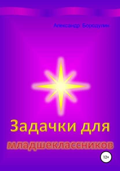 Обложка «Задачки для младшеклассников»