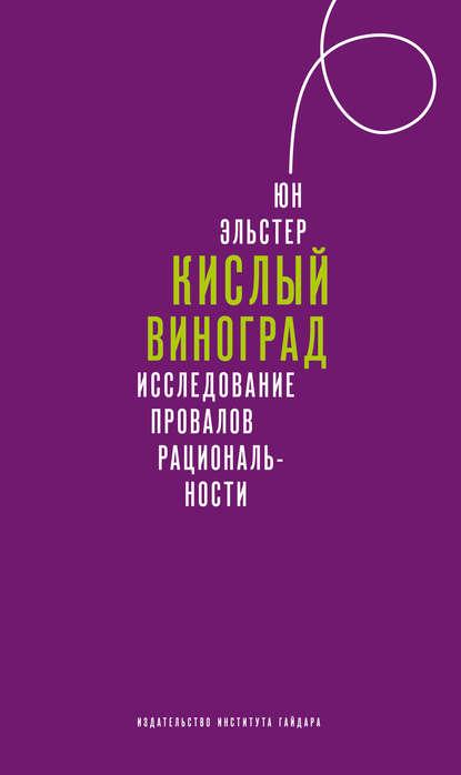 Обложка «Кислый виноград. Исследование провалов рациональности»