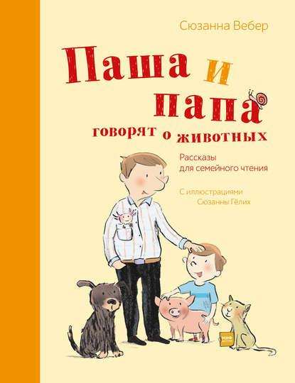 Обложка «Паша и папа говорят о животных. Рассказы для семейного чтения»