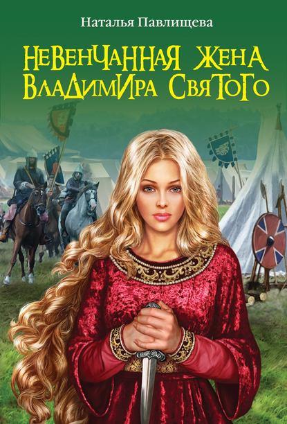 Обложка «Невенчанная жена Владимира Святого»