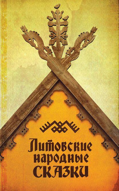 Обложка «Литовские народные сказки»
