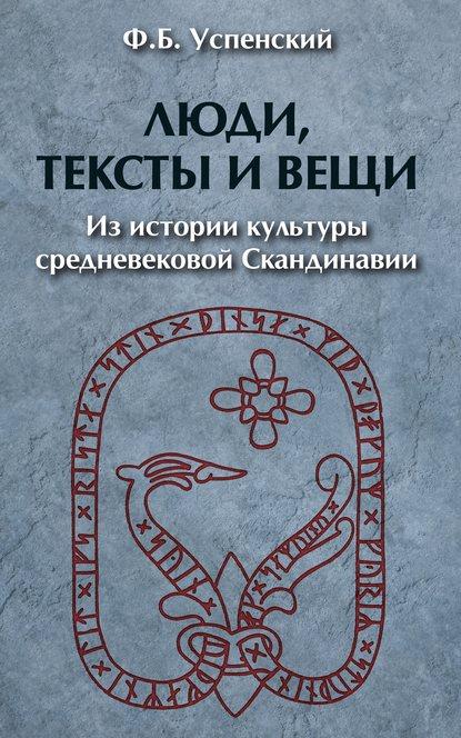 Обложка «Люди, тексты и вещи. Из истории культуры средневековой Cкандинавии»