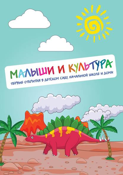 Обложка «Малыши и культура. Первые открытия в детском саду, начальной школе и дома»