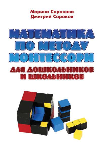 Обложка «Математика по методу Монтессори для дошкольников и школьников»