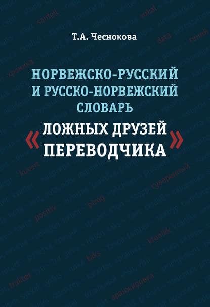 Обложка «Норвежско-русский и русско-норвежский словарь «ложных друзей переводчика»»