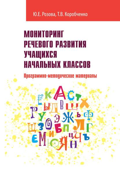 Обложка «Мониторинг речевого развития учащихся начальных классов. Программно-методические материалы»