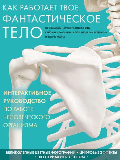 Обложка «Как работает твое фантастическое тело»
