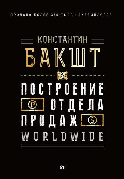 Обложка «Построение отдела продаж. WORLDWIDE»