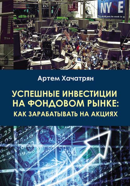 Обложка «Успешные инвестиции на фондовом рынке: как зарабатывать на акциях»