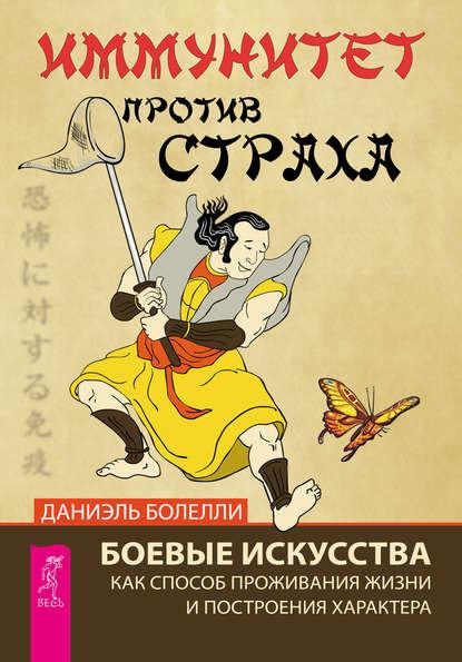 Обложка «Иммунитет против страха. Боевые искусства как способ проживания жизни и построения характера»