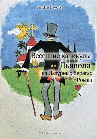 Обложка «Весенние каникулы Дьявола на Лазурных берегах»