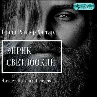 Обложка «Эйрик Светлоокий»