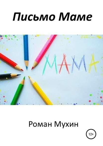 Обложка «Письмо Маме»