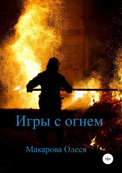 Обложка «Игры с огнем»
