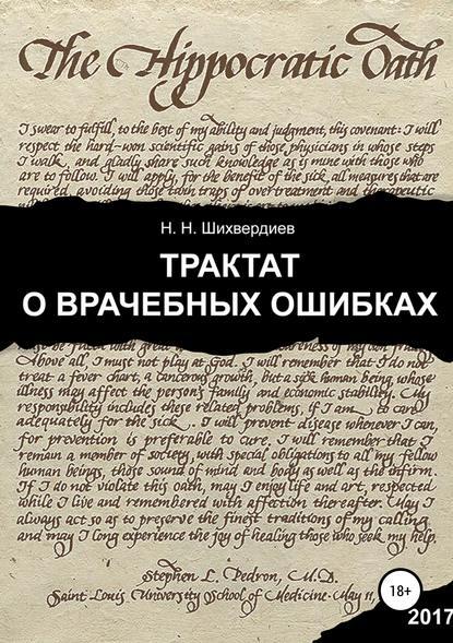 Обложка «Трактат о врачебных ошибках»