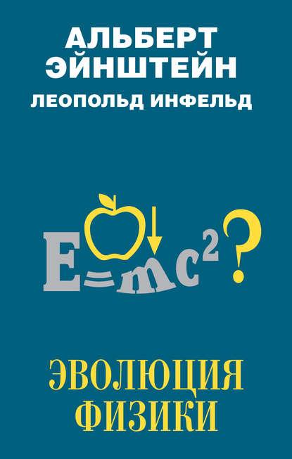 Обложка «Эволюция физики»