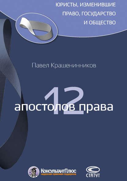 Обложка «12 апостолов права»
