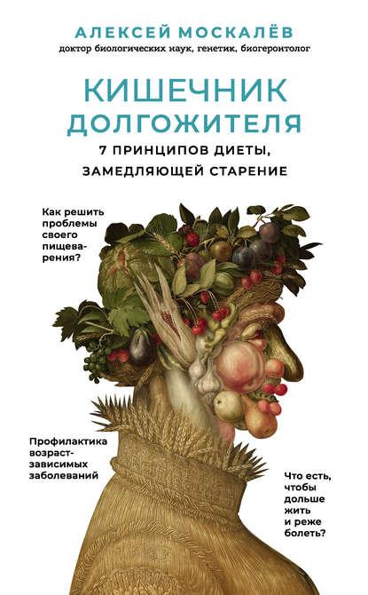Обложка «Кишечник долгожителя. 7принципов диеты, замедляющей старение»