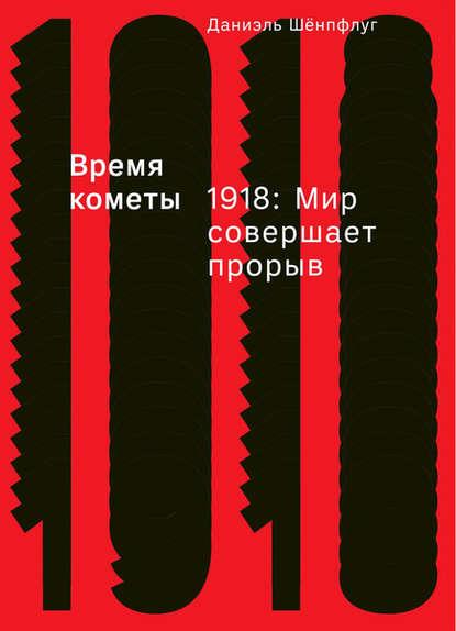 Обложка «Время кометы. 1918: Мир совершает прорыв»