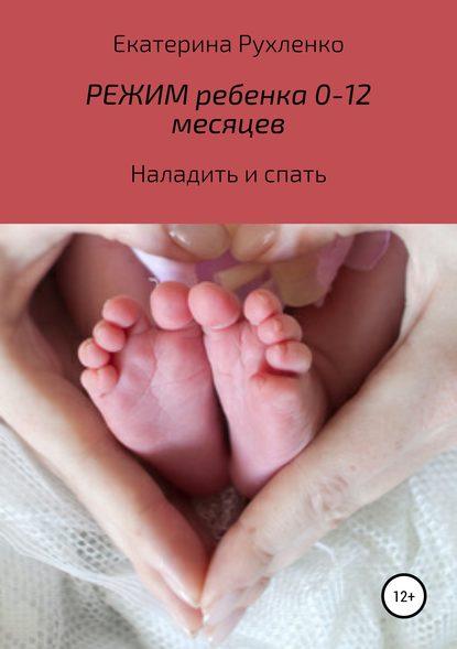 Обложка «Режим ребенка 0-12 месяцев. Наладить и спать»