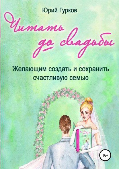 Обложка «Читать до свадьбы»