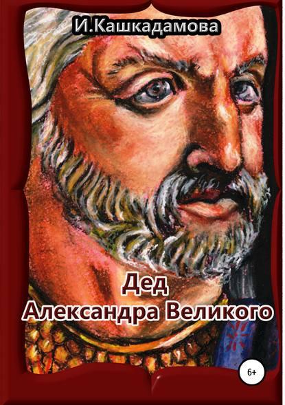 Обложка «Дед Александра Великого»