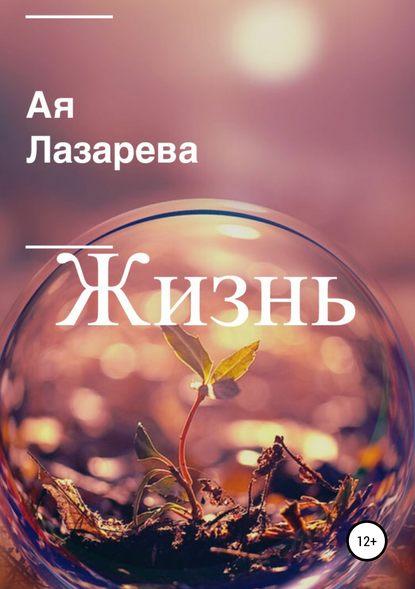 Обложка «Жизнь»