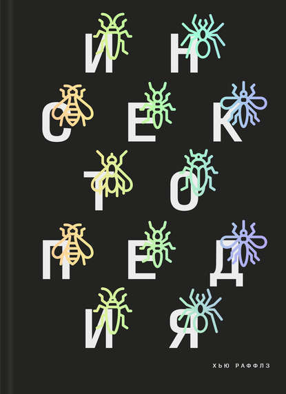 Обложка «Инсектопедия»