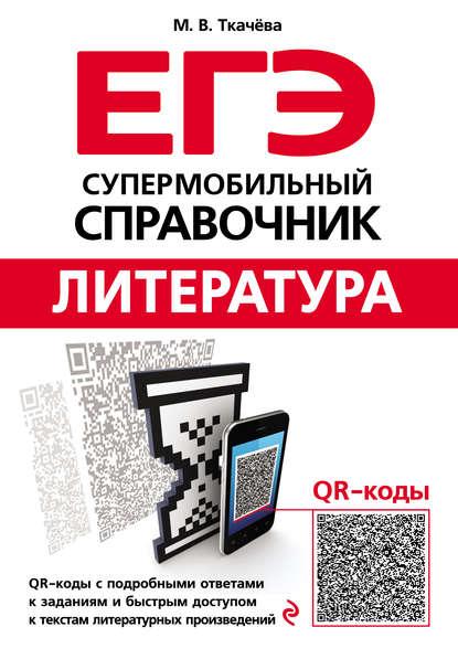 Обложка «Литература»