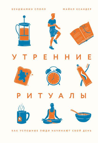 Обложка «Утренние ритуалы. Как успешные люди начинают свой день»