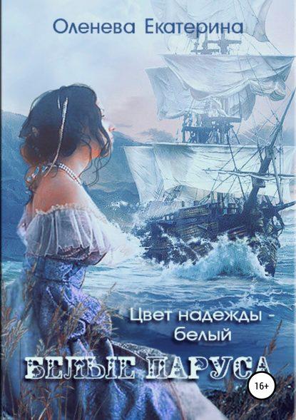 Обложка «Белые паруса»
