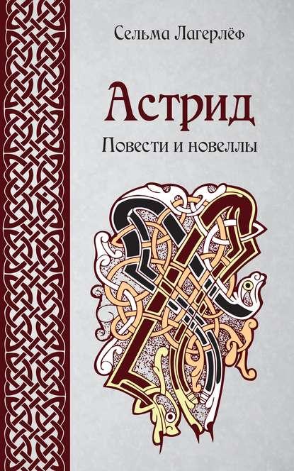 Обложка «Астрид. Повести и новеллы»