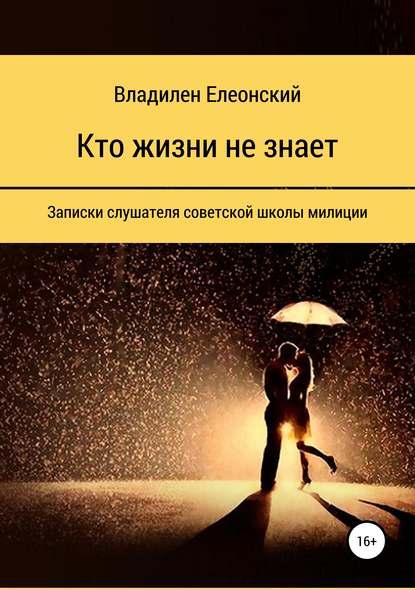 Обложка «Кто жизни не знает»