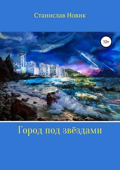 Обложка «Город под звёздами»
