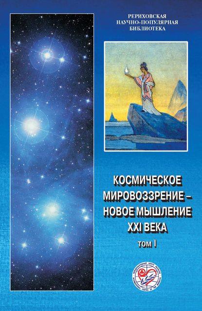 Обложка «Космическое мировоззрение – новое мышление XXI века. Том 1»