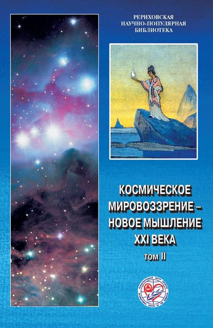 Обложка «Космическое мировоззрение – новое мышление XXI века. Том 2»