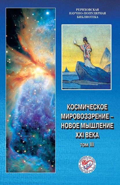 Обложка «Космическое мировоззрение – новое мышление XXI века. Том 3»