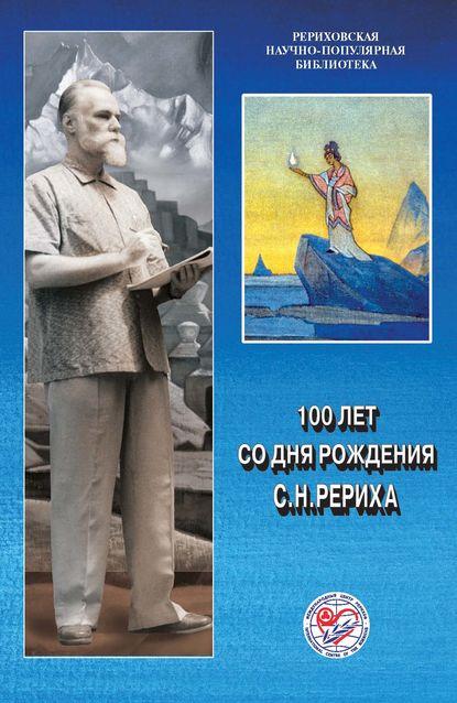 Обложка «100 лет со дня рождения С.Н.Рериха»
