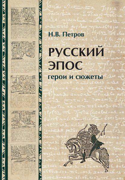 Обложка «Русский эпос. Герои и сюжеты»