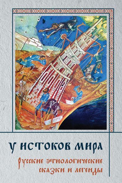 Обложка «У истоков мира. Русские этиологические сказки и легенды»