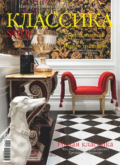 Обложка «SALON de LUXE. Спецвыпуск журнала SALON-interior. №01/2019»