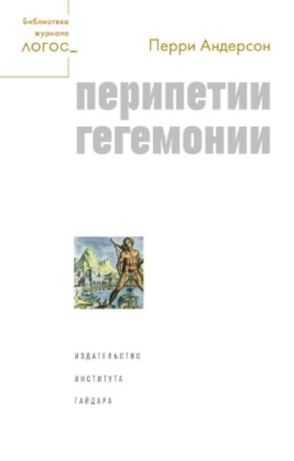 Обложка «Перипетии гегемонии»